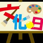 bunkanohi1-565x5171